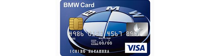 BMW ライフスタイルを愉しむあなたのための、BMW VISA Card