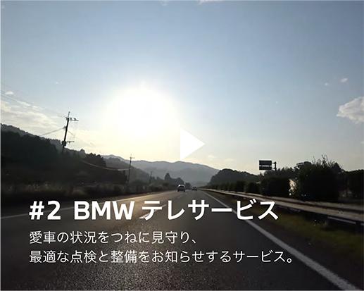 #2 BMW テレサービス
