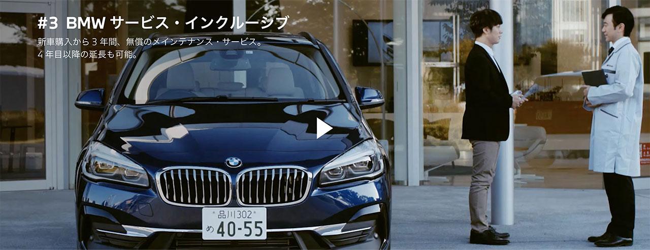 #3 BMW サービス・インクルーシブ