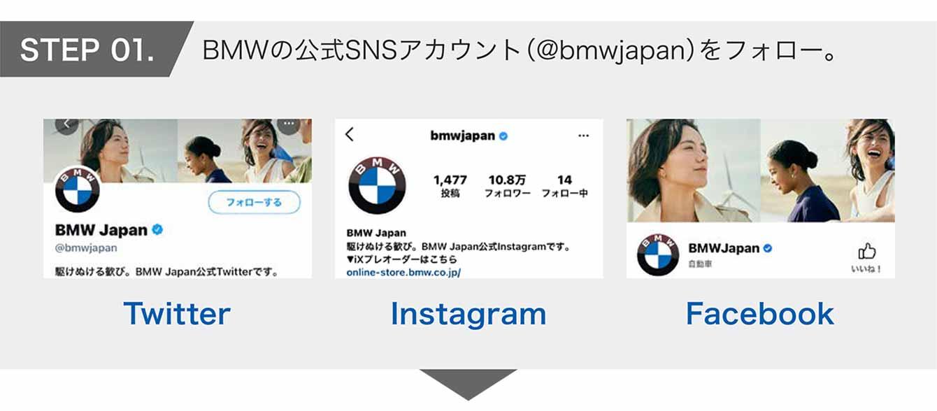 STEP 1  BMWの公式SNSアカウント(@bmwjapan)をフォロー。